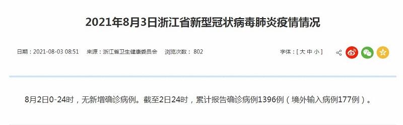 浙江疫情情况.jpg