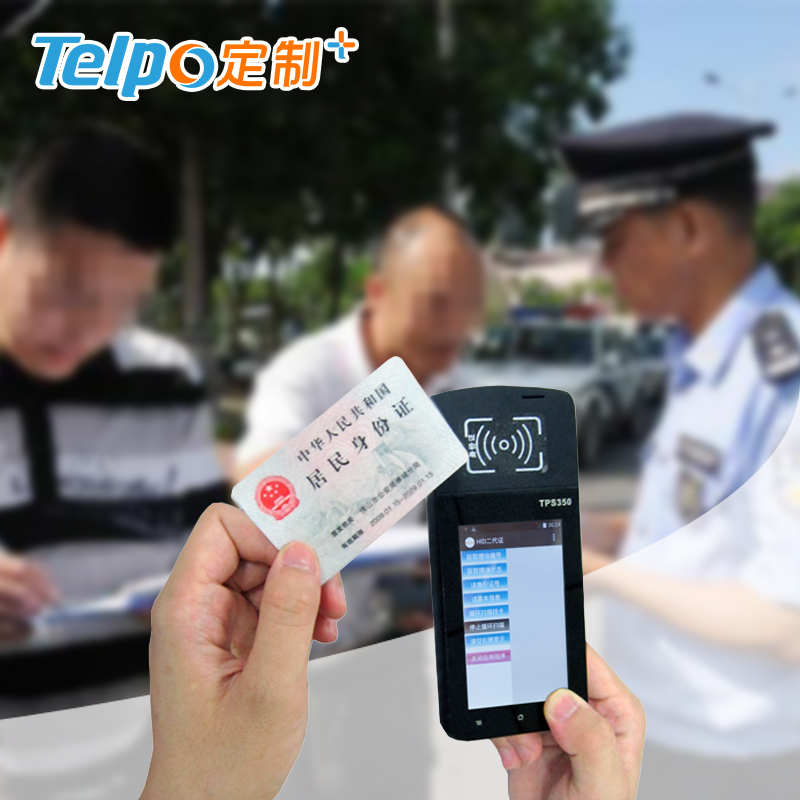 手持身份证终端 移动警务 身份核验TPS350G