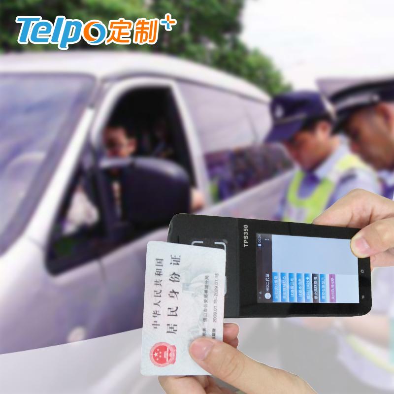 智能手持警务通 安卓 移动执法 身份识别核验TPS350G