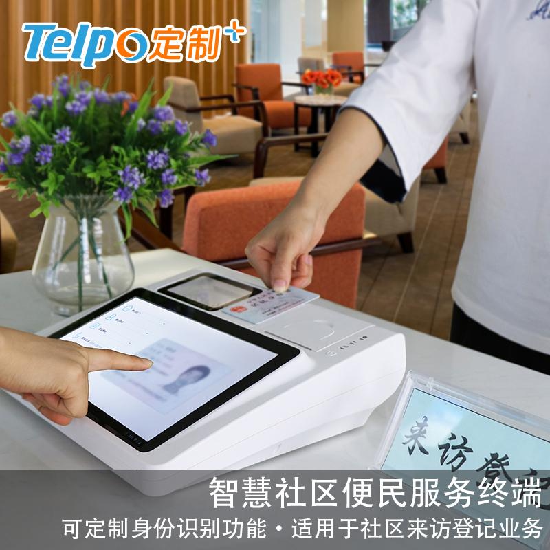 便民缴费智能终端 O2O社区 自助查询 安卓 TPS510