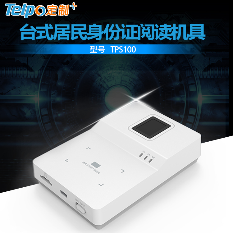 台式居民身份证阅读机具 指纹读取 辨别真伪二代证识别器TPS100