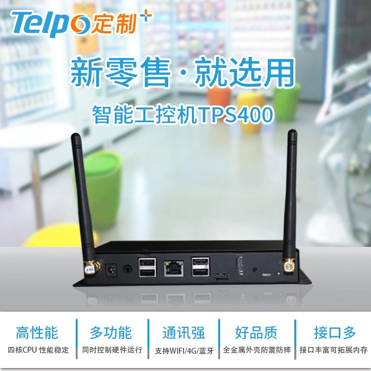 智能工控机 无人超市 新零售神器 智能工控盒子TPS400