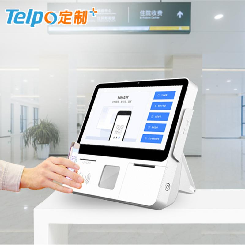 智慧医疗自助终端 11.6英寸触屏 扫码刷卡 自助挂号 智慧医院设备 TPS616