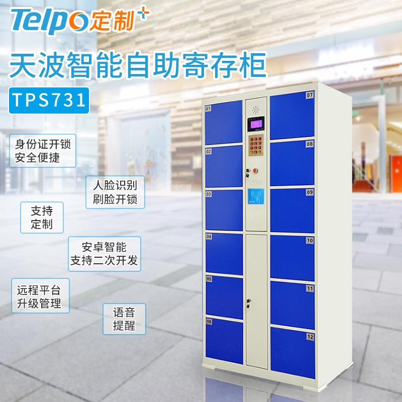 自助寄存柜 人脸识别 刷身份证 支持定制 智能储物柜 TPS731