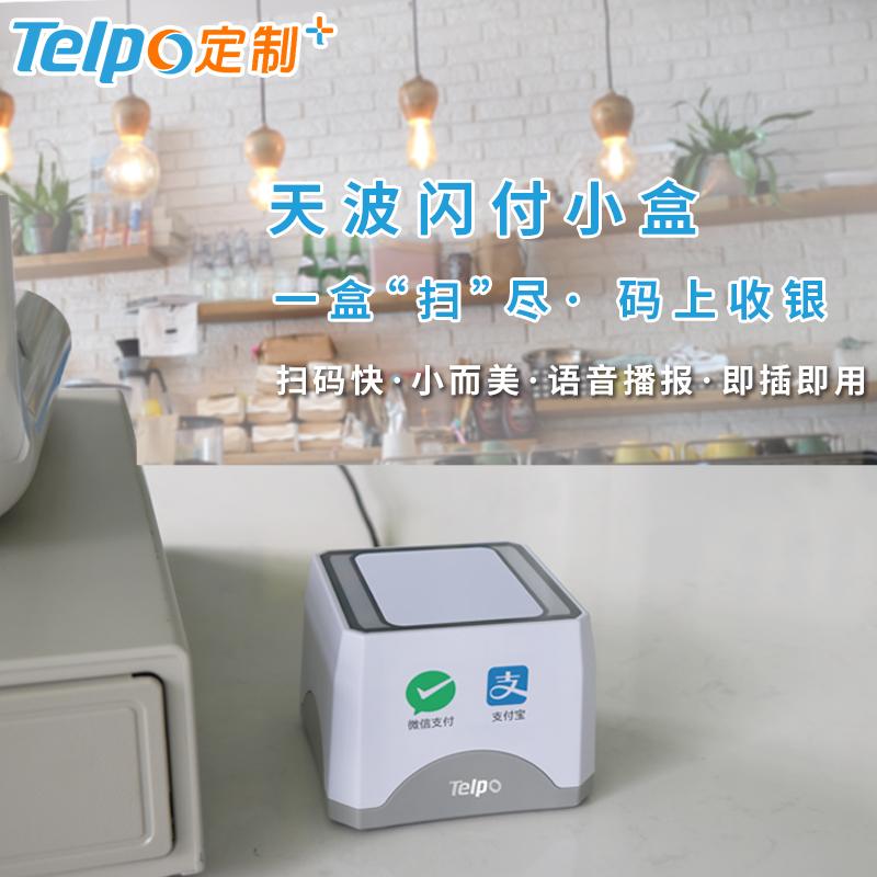 天波闪付小盒USB连接 语音播报 即插即用 收银机扫码平台