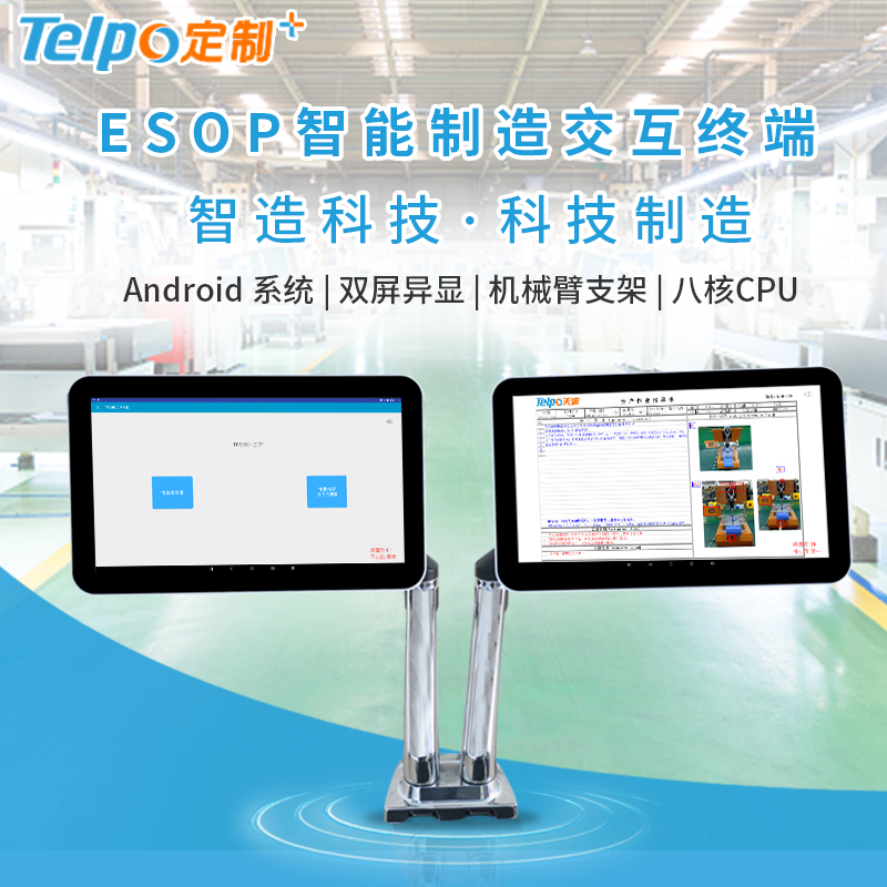 E-SOP智能制造交互终端 电子作业指导书系统 机械式双屏制造交互机