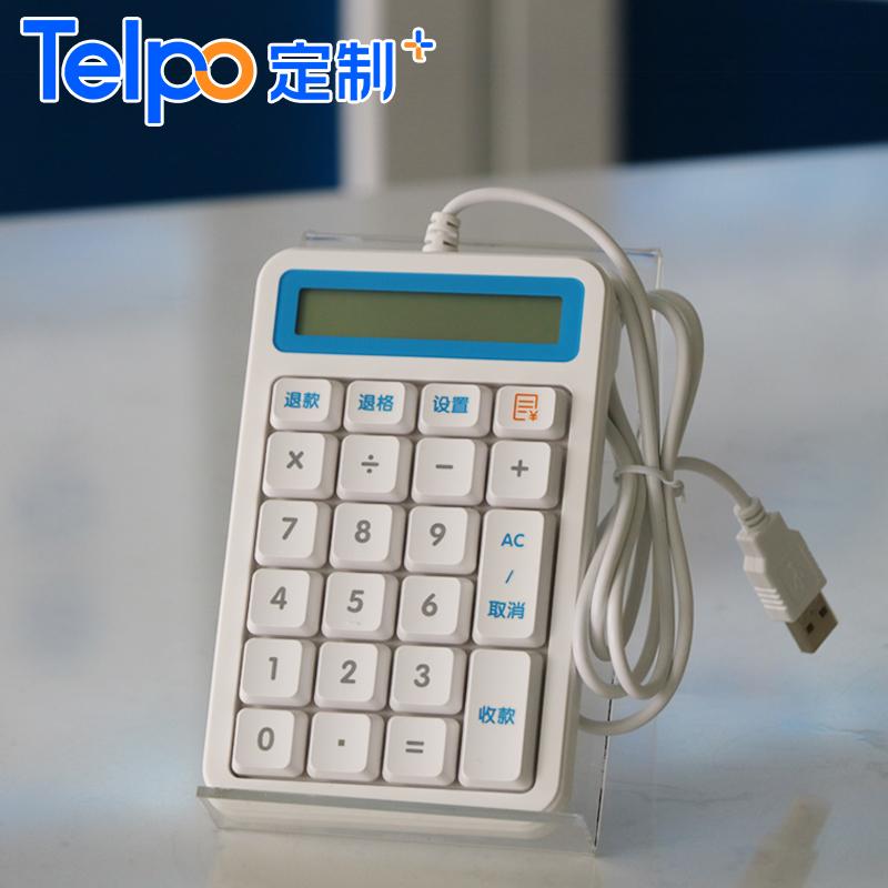 支付宝蜻蜓F1专用配件 小键盘 刷脸支付宝盒辅助键盘原厂家直销