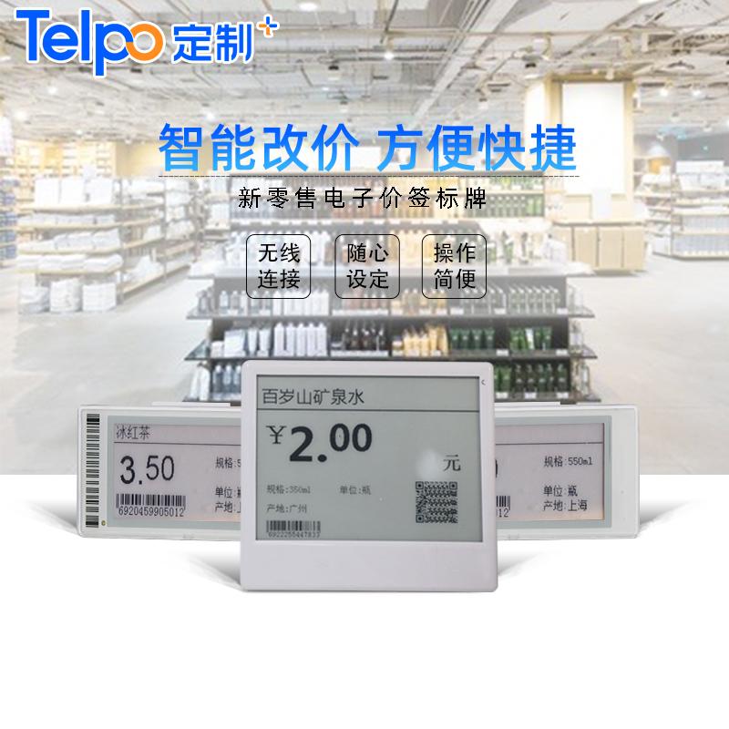 新零售电子价签标牌 无线远程修改价格 商超电子标价牌