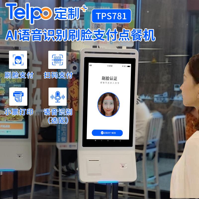 刷脸支付点餐机 自助点餐 人脸识别 语音下单 27寸点餐终端 TPS781