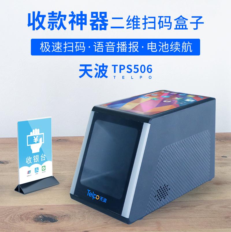 二维码扫码盒子 移动支付盒子 手机扫码收款平台 TPS506