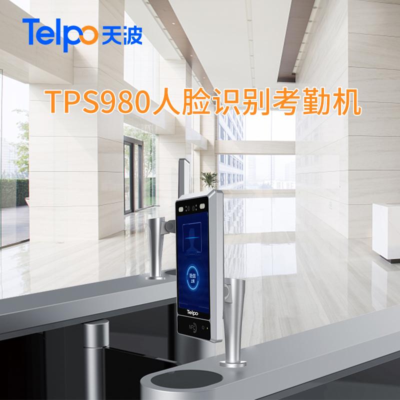 天波刷脸考勤机 含考勤软件 整体解决方案 智能勤门禁系统一体机TPS980