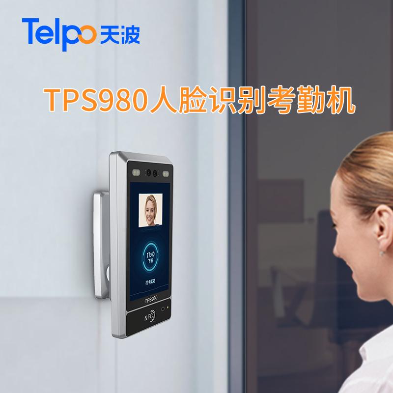 智能刷脸考勤门禁一体机 智慧楼宇 智慧园区人脸识别终端TPS980