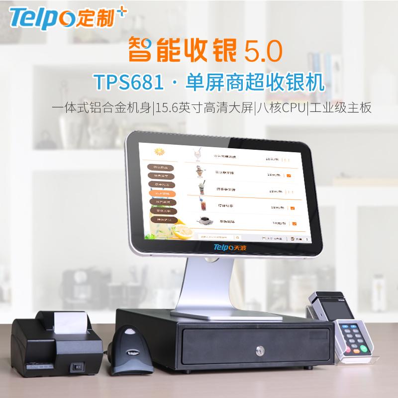 安卓单屏收银机 餐饮点单收款机 智慧餐饮 TPS681