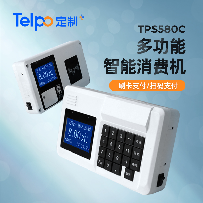 挂式一体消费机 双屏语音播报 扫码刷卡消费一体机TPS580C
