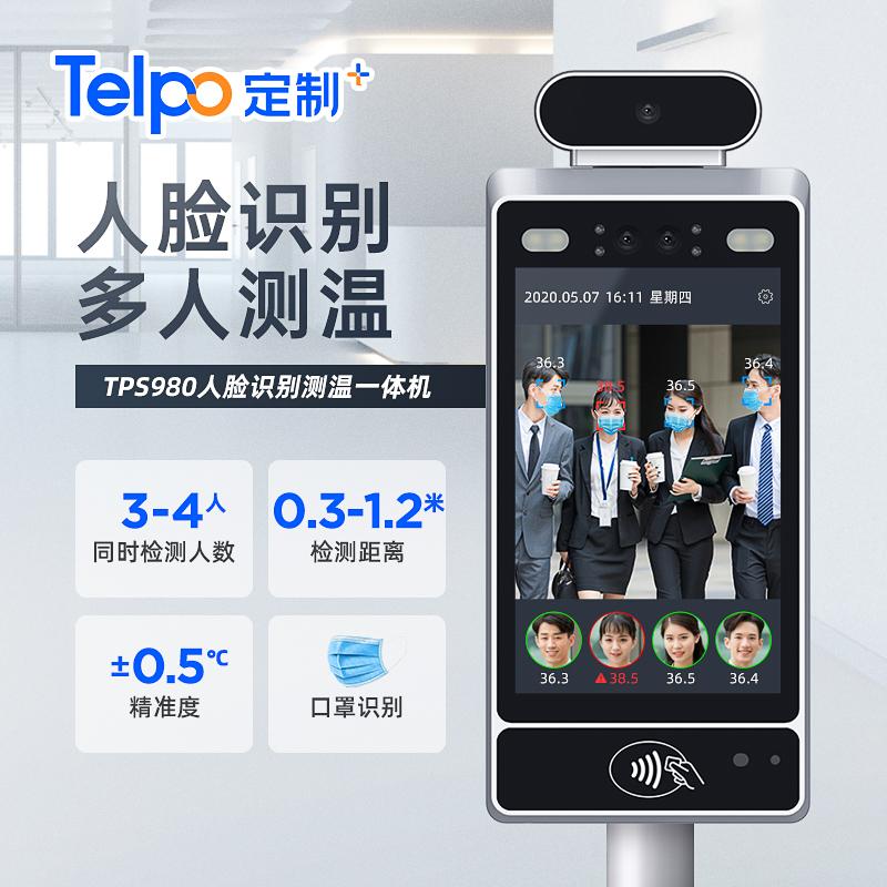 多人版人脸识别测温终端 高温预警 智能人脸识别测温一体机 TPS980G