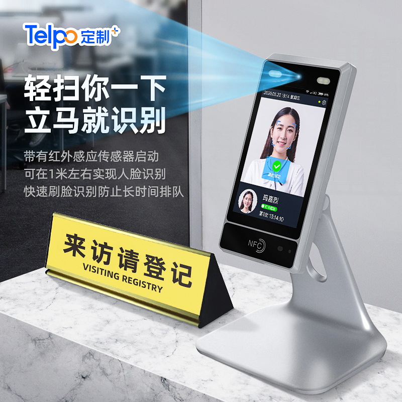 台式人脸识别终端 刷脸签到 扫脸支付 刷脸登记厂家直销 TPS980
