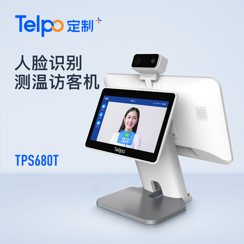 台式人脸识别测温终端TPS680T 四核双屏 访客识别一体机 支持二次开发