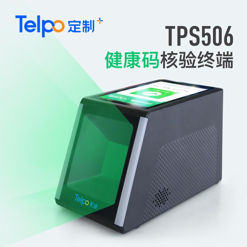健康码智能核验一体机TPS506 健康码识别扫码盒 无线扫码器