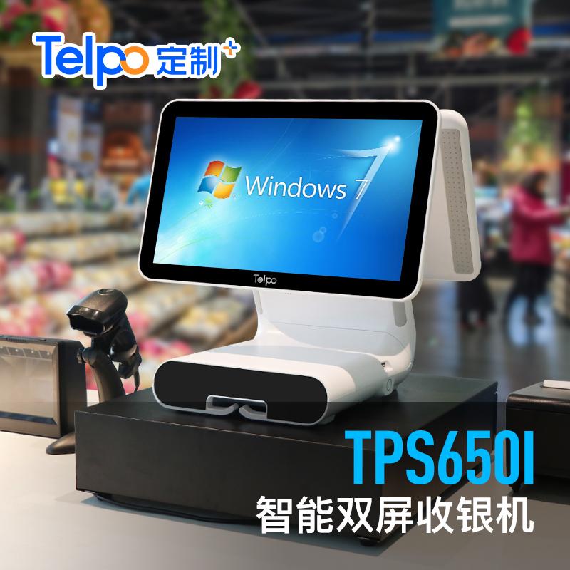 双屏收银机 Win7系统 智能收银5.0 餐饮零售点餐TPS650I