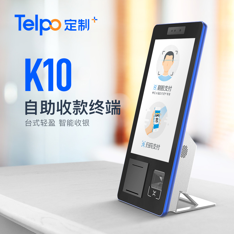 台式迷你自助收银机K10 15.6英寸触屏 3D结构光摄像头 自助点餐收银一体机