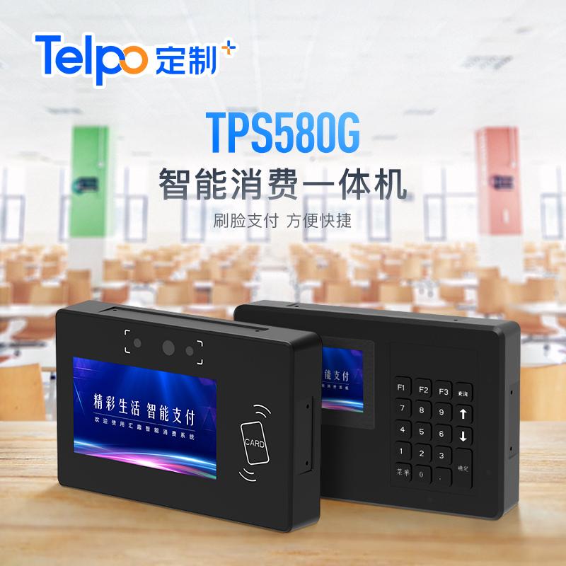 智能消费一体机TPS580G 三合一支付 校园食堂团餐终端
