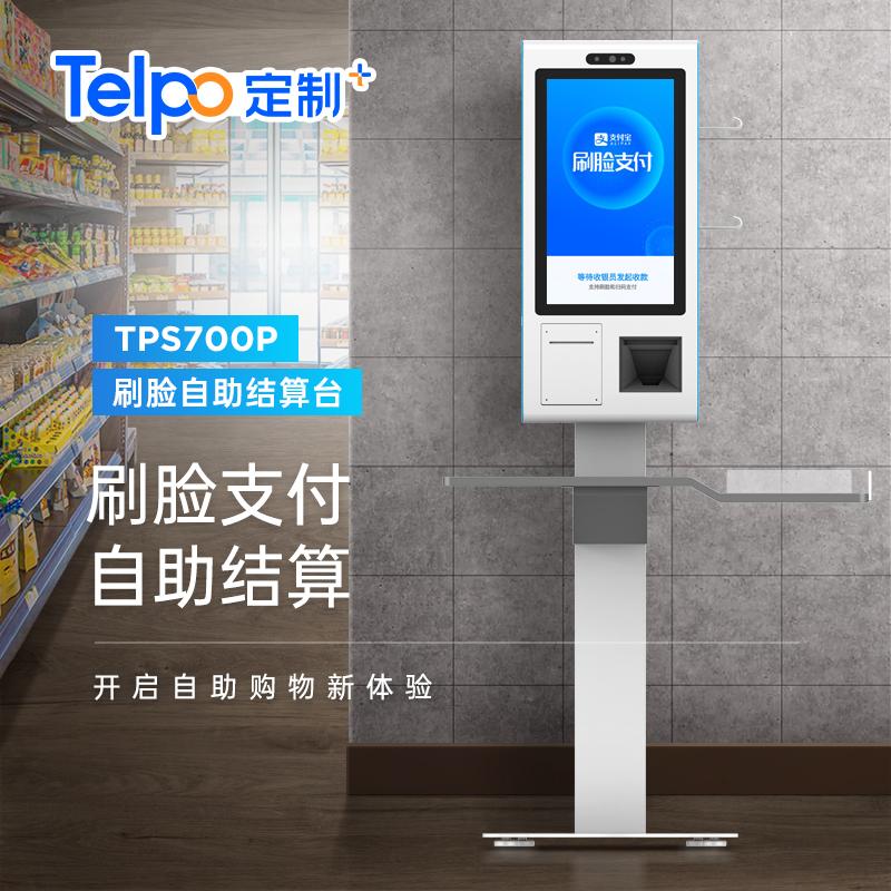 天波自助收银机 21.5英寸触屏 人脸识别 新零售智能结算终端 TPS700