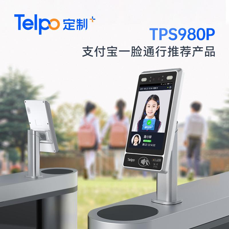 支付宝一脸通人脸识别智能终端TPS980P 智慧校园核身整体解决方案